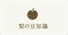 梨の豆知識
