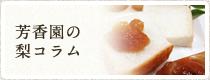 芳香園の梨コラム