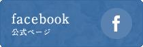 facebook 公式ページ