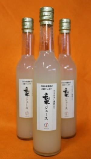 梨ジュース3本セット