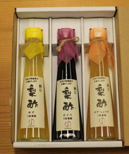 梨酢3本セット